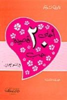 أحلى عشرين قصيدة حب في الشعر العربي