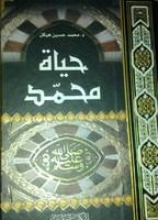 حياة محمد
