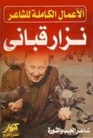 الأعمال الكاملة للشاعر نزار قباني: شاعر الحب و الثورة