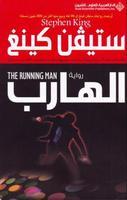 الهارب || The Running Man
