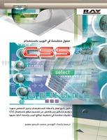 حلول متقدمة في الويب باستخدام CSS