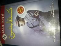 كفاحى - أدولف هتلر