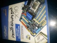 تجميع وصيانة الكمبيوتر ٢٠١٠