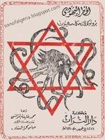 الخطر اليهودى برتوكولات حكماء صهيون