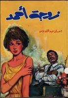 زوجة أحمد