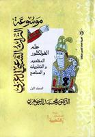 موسوعة التراث الشعبي العربي 6 مجلدات