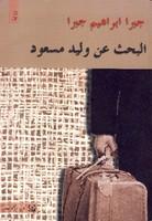 البحث عن وليد مسعود