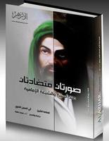 صورتان متضادتان عند السنة والشيعة الإمامية