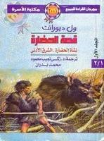 قصة الحضارة - كامل 22 مجلد