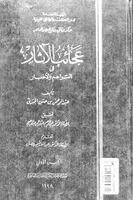عجائب الاثار في التراجم والاخبار - تاريخ الجبرتي - كامل 7 مجلدات