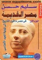 موسوعة مصر القديمة - كامل 18 مجلد
