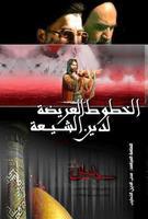 الخطوط العريضة لدين الشيعة