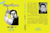 مصر السجينة