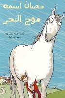 حصان اسمه موج البحر
