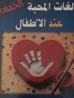 لغات المحبة عند الأطفال