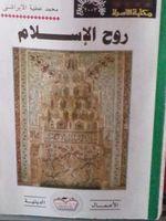 روح الاسلام