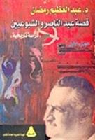 قصة عبد الناصر والشيوعيين - الجزء الأول
