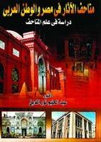 متاحف الآثار في مصر والوطن العربي