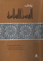 كتاب الفنون الاسلاميه