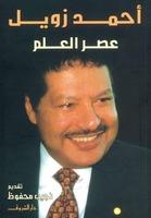 أحمد زويل .. عصر العلم