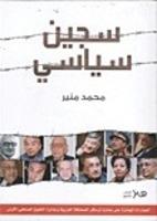 سجين سياسي
