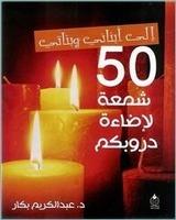 ٥٠ شمعة لإضاءة دروبكم
