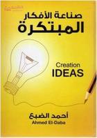 صناعة الافكار المبتكرة