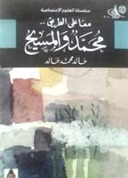 محمد والمسيح