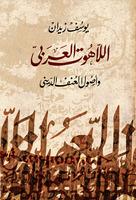 اللاهوت العربي وأصول العنف الديني