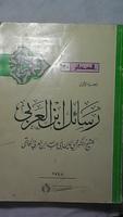 رسائل ابن العربي الجزء الأول