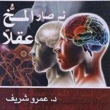 ثم صار المخ عقلاً