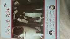 رسائل غسان كنفاني إلي غادة السمان