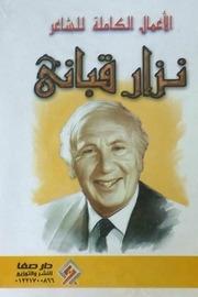 الأعمال الكاملة للشاعر نزار قباني