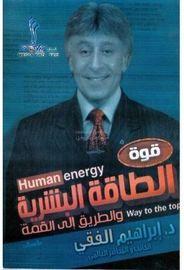 قوة الطاقة البشرية والطريق الي القمة