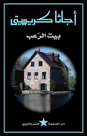 بيت الرعب